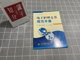 电子护理文书规范手册