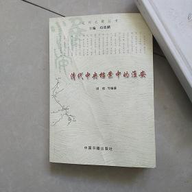 清代中央档案中的淮安