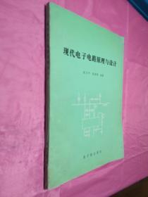 现代电子电路原理与设计(内页干净)