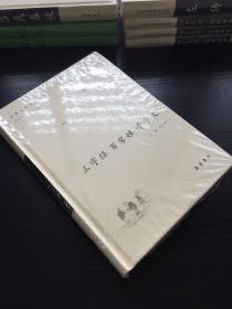 三字经百家姓千字文/古典名著普及文库