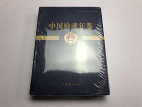 中国检魂年鉴 2018