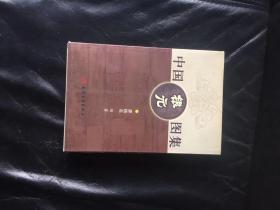 中国银元图集 廖扬名 天津古籍出版社 9787806964859