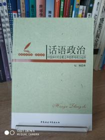 话语政治:中国乡村社会变迁中的符号权利运作