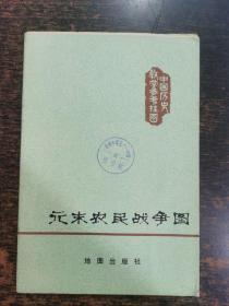 中国历史教学参考挂图:元末农民战争图