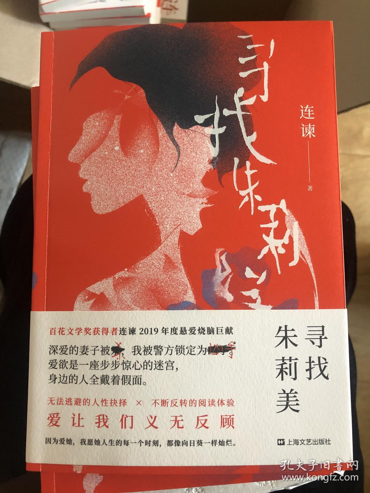 百花文学奖《门第》作者连谏签名钤印题词《寻找朱莉美》,一版一印