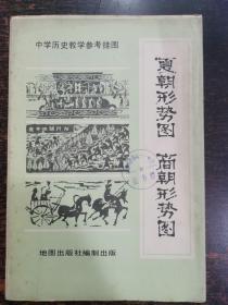 中学历史教学参考挂图——夏朝形势图、商朝形势图