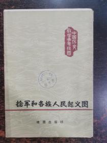 中国历史教学参考挂图:捻军和各族人民起义图