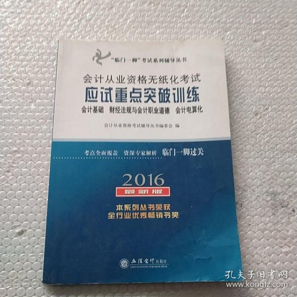会计从业资格无纸化考试应试重点突破训练(2016最新版)