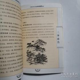 中国传统文化精华 资政要览 三事忠告