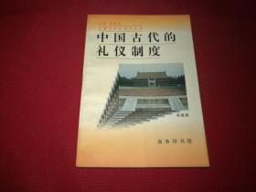 中国古代的礼仪制度