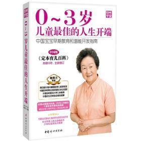 0-3岁儿童最佳的人生开端(中国版)