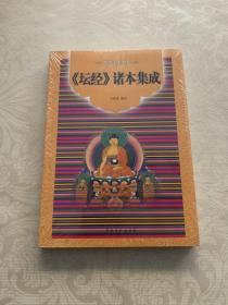 坛经诸本集成/佛教基本典籍