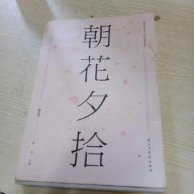 朝花夕拾(经典随身读)