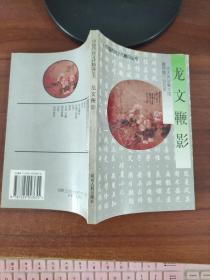 龙文鞭影 [明]萧良有陕西人民出版社