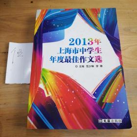 2013年上海市中学生年度最佳作文选