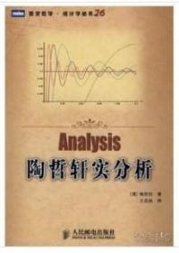陶哲轩实分析 (澳)陶哲轩 人民邮电出版社