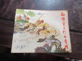 1973年 连环画【孙悟空三打白骨精】