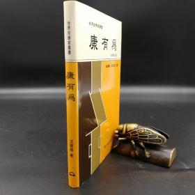 台湾东大版 汪荣祖《康有为》(绝版,精装)