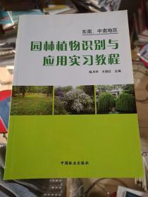 园林植物识别与应用实习教程:东南中南地区