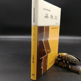 台湾东大版 王宗昱《梁漱溟》(精装)