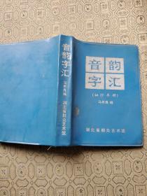 音韵字汇(袖珍手册)一册
