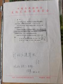 著名美术家油画家中央美术学院教授温葆致徐静媛函,附简历
