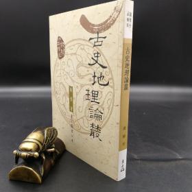 台湾东大版  钱穆《古史地理论丛(二版)》(锁线胶订)