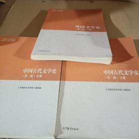 中国古代文学史(第二版)上中下(共3册合售)