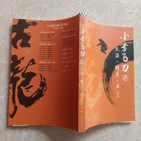 小李飞刀1:多情剑客无情剑(上中下)