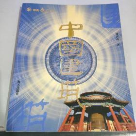 图说中国文化:中国建筑