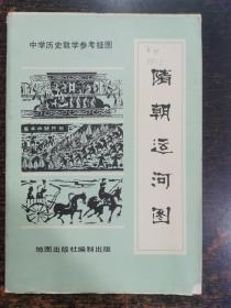 中学历史教学参考挂图 隋朝运河图