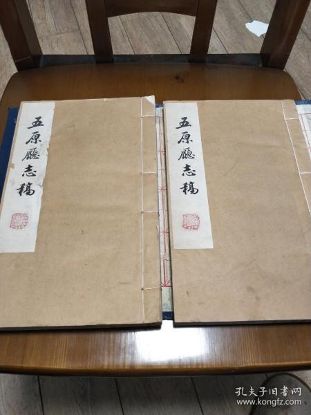 五原厅志稿(全两册)
