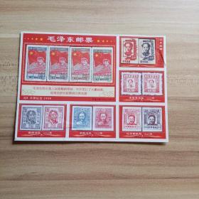 火花  毛泽东邮票(全套68+1)(库存    8)