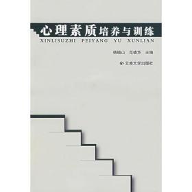 心理素质培养与训练 专著 杨锡山,徐征主编 xin li su zhi pei yang yu xun lian