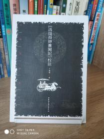 《洛阳搢绅旧闻记》校注