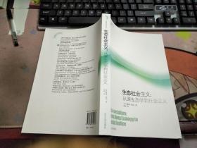 生态社会主义;从深生态学到社会主义F1860