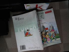 九年义务教育六年制小学教科书--语文(第九册)