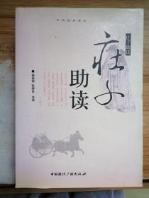 中华经典读本:庄子助读
