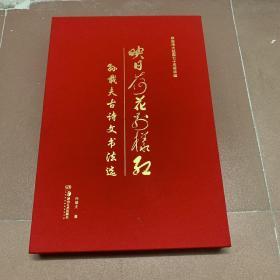 映日荷花别样红:孙载夫古诗文书法选