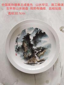 罕见中国美协理事王成喜先生早期画盘作品