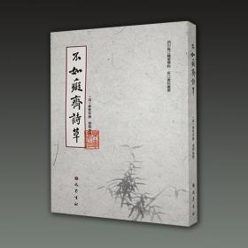 不如痴斋诗草(32开平装 全一册)