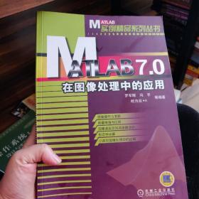 MATLAB 7.0在图像处理中的应用——MATLAB实例精品系列丛书