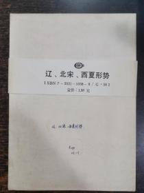 九年义务教育中国历史挂图——辽、北宋,西夏形势图