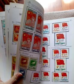 新中国邮票鉴赏大典,整体不错,但有缺页。16开大本,彩色图片,很重很厚