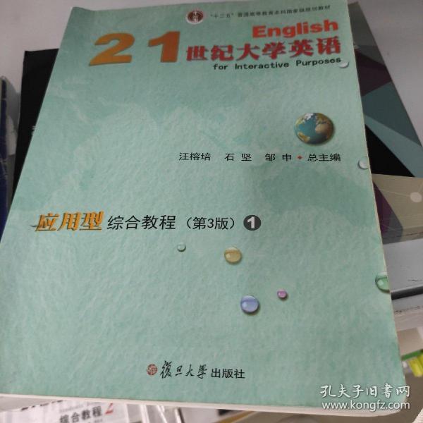21世纪大学英语应用型综合教程(1第3版附光盘)