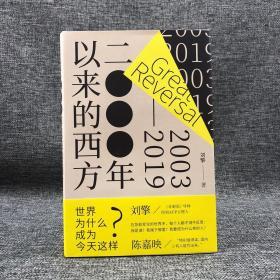 独家| 刘擎签名本《2000年以来的西方》(精装毛边本,初版)  包邮(不含新疆、西藏)