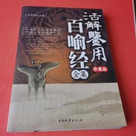 活解鉴用百喻经全集(珍藏版)