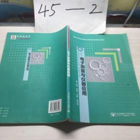 电子测量与仪器应用  北京邮电大学  16开本  包邮挂费