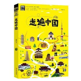 新版 图说天下走遍中国 寻梦之旅罕见山水奇特国家地理中国旅游书
