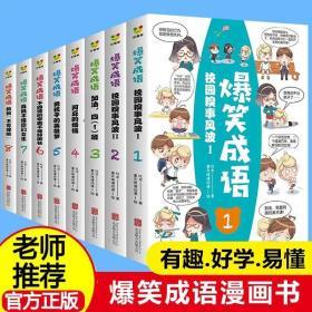 爆笑成语全8册 看漫画学成语接龙中华故事大全校园小学生版儿童书